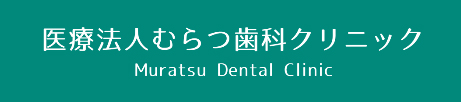 医療法人むらつ歯科クリニック