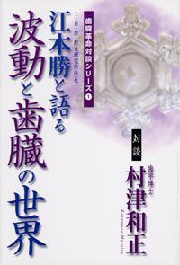 歯臓革命対談シリーズ1『江本勝と語る波動と歯臓の世界』