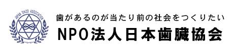 NPO法人日本医師協会
